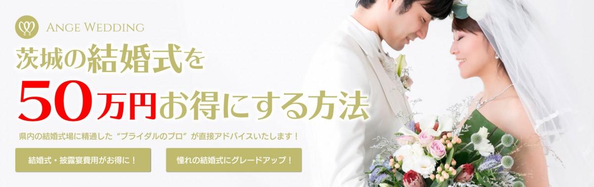 無料結婚式場紹介